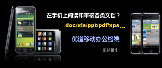 优道移动办公终端,允许您在手机上阅读和审核各类文档。
