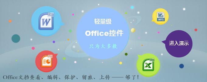 优道Office文档控件